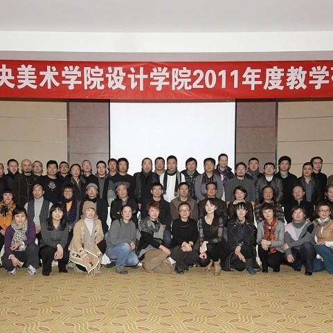 2011年度教学研讨会